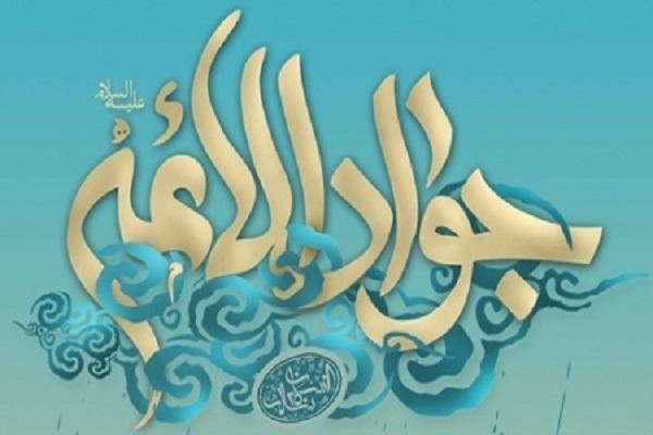 Le dixième de Rajab est l`anniversaire de naissance de l`Imam Mohammad Al-Jawad