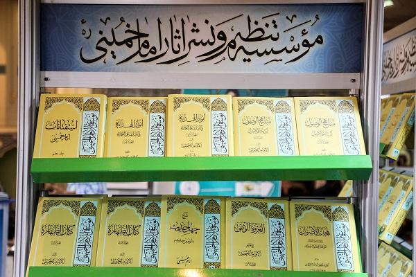 L`Institut des oeuvres de l`Imam Khomeini à la 27ème exposition internationale coranique de Téhéran