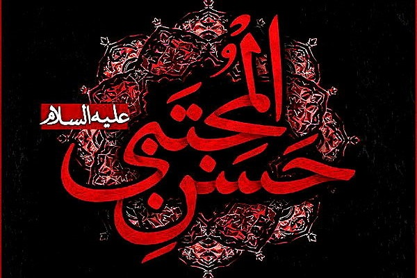 Le 7 du mois de Safar, le jours du martyre d'Imam Haasan al-Mujtaba(as)