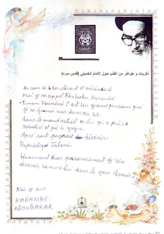 L`Imam Khomeiny une grande personne...