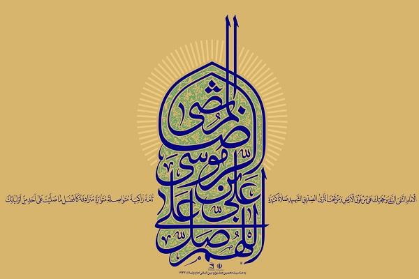 Le Huitème Imam est Imam Ali ibn Moussa al-Ridha (p)