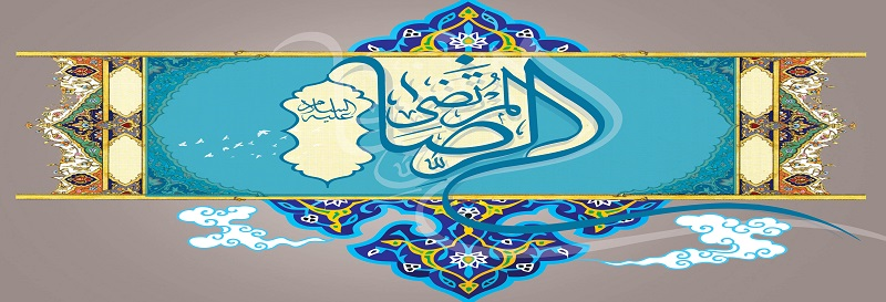 L`Anniversaire de l`Imam Alī ibn Mūsā ar-Riḍā