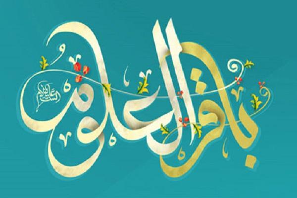 Le Premier du mois Rajab, Heureuse Anniversaire d`Imam Muhammad Al-Baqir(as)