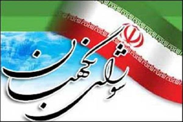 Le Conseil des gardiens dans les propos de l'Imam Khomeini (paix à son âme)