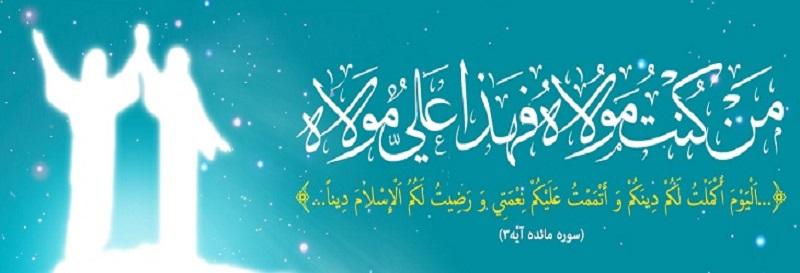 Aïd al-Ghadir