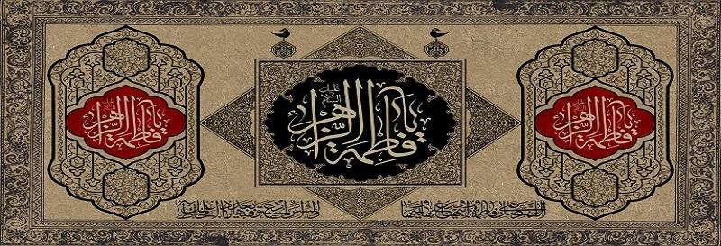 Le martyre de Hazrat Fatimah al-Zahra