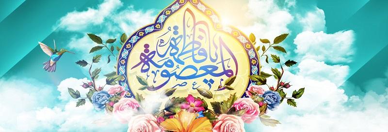 La naissance de Hazrat Massoumah