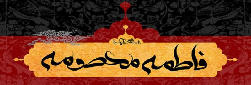Décès de Hazrat Massoumeh