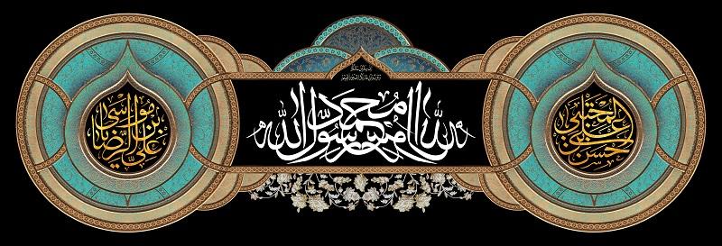 L`Anniversaire du décès de  Hazrat Muhammad et le martyre de l`Imam Hassan Mujtaba et l`mam Reza