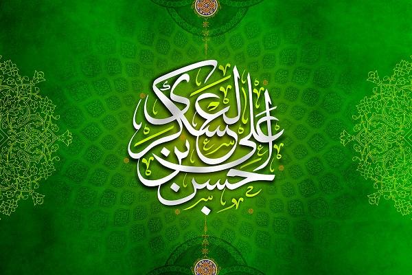 Le 8 Rabiol-II:La naissance d`Imam Hassan Al-Askari(p)