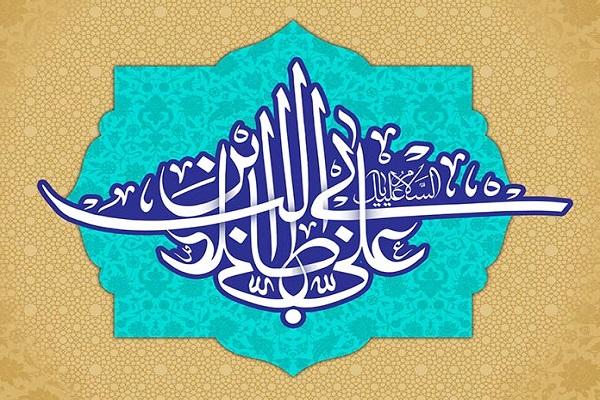 Discours de l`Imam Khomeiny sur le statut de l`Imam Ali (AS)