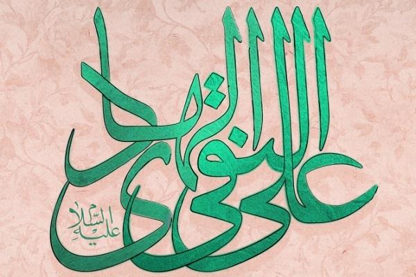 Imam Ali al-Hadi (p), L`Imam Ali Ibn Mohammad Naqi