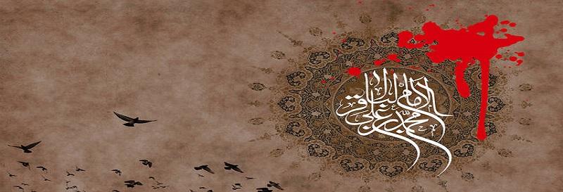 Le Martyre de l`Imam Muhammad al-Bâqir