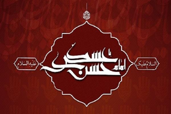 8 Rabiâ Al-Awwal 260H: Martyr de L'Imam Hassan Al-Askari