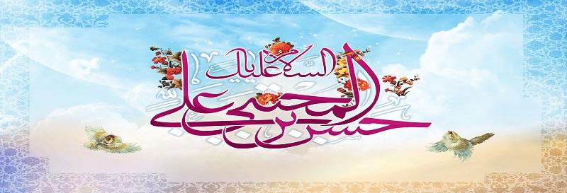 La naissance de l`Imam Hassan Mujtaba