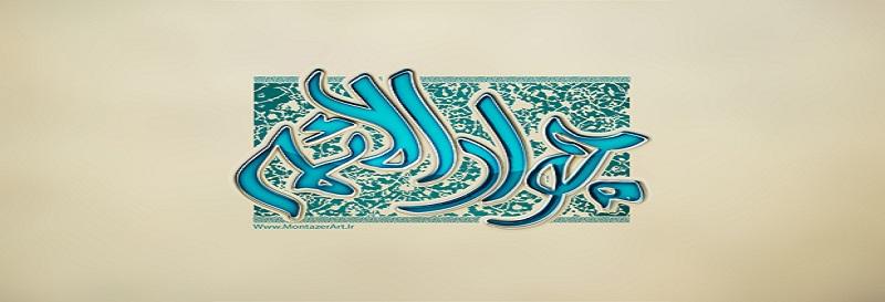 L`Anniversaire de la naissance de l`Imam Javad