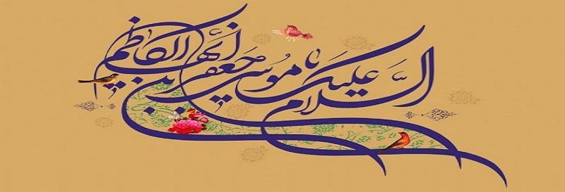 La naissance de l`Imam Moussa al-Kazim