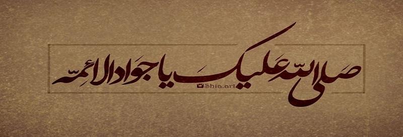 Le martyre de l`Imam Mohammad Taqi