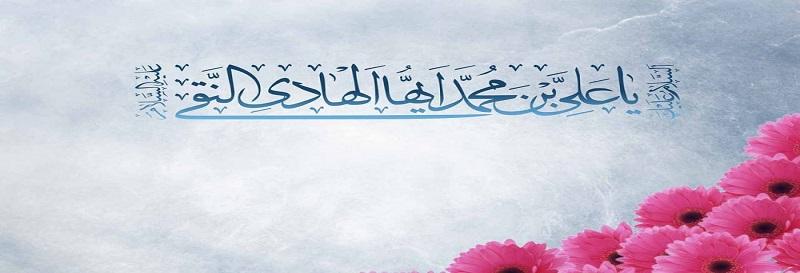 Naissance de l`Imam Ali Al - Naqi