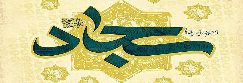 La naissance de L'Imam Zayn al-Abidin