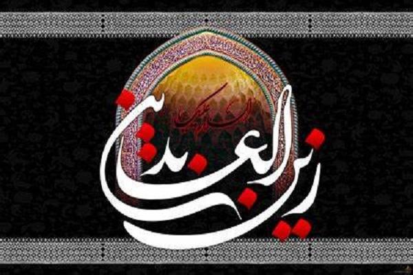 A l`occasion du martyre de l'Imam Zeinul-Abidine