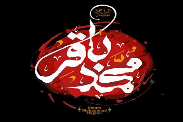 Le chiisme, selon l'Imâm al-Bâqir (p)