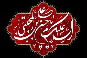 Anniversaire du martyre du prophète Muhammad (PSLF) et de l`imam Hassan Al-Mujtaba (AS)