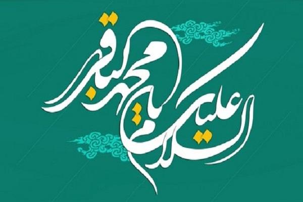 Félicitations à l`anniversaire de la Naissance de l`Imam Muhammad al-Baqir (p)