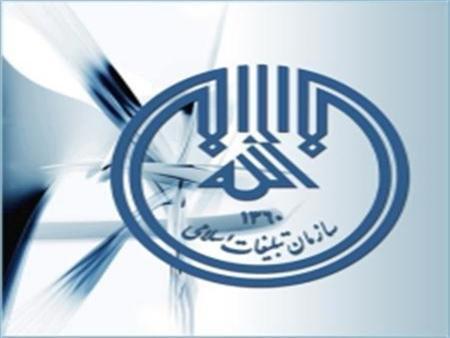 Anniversaire de la création de l'Organisation pour la Propagation Islamique