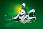 L`importance de la prière du jour d'Arafat