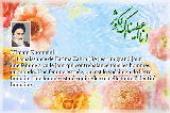 L`anniversaire de la naissance de Hazrat Fatima Zahra