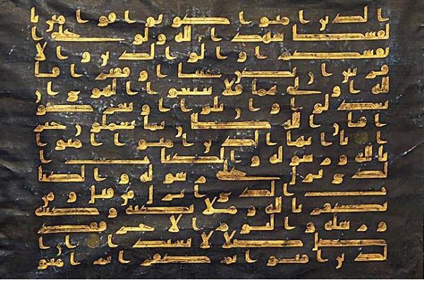 Une page du Coran datant de 1000 ans aux Emirats