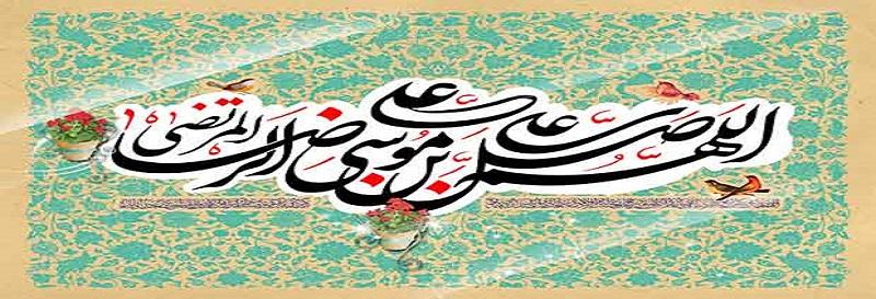 L'anniversaire de naissance de l'Imam Reza