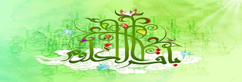 L`Anniversaire de la naissance de l`Imam Muhammad al-Baghir