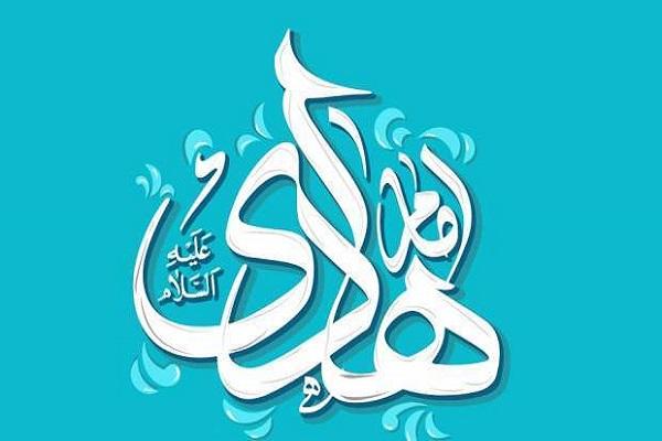 A l'occasion de l'anniversaire de naissance de L'Imam al-Hadi(p)