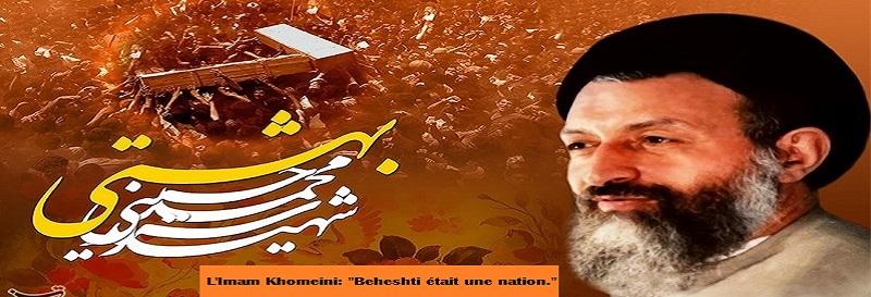 """L`Imam Khomeini: """"Beheshti était une nation. """""""