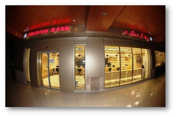 3 des 10 meilleures banques islamiques du monde sont iraniennes