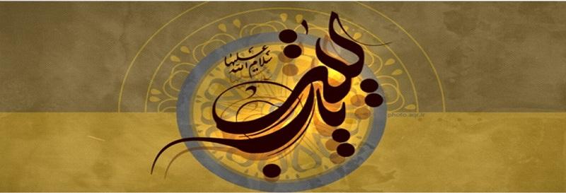 L`Anniversaire du décès de Hazrat Zaynab