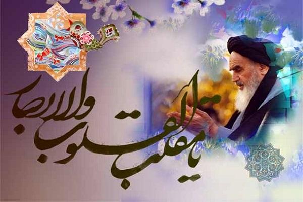 Les vœux de l`Imam Khomeini à l`occasion de Norouz
