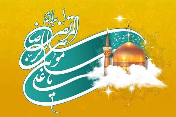 La Naissance de l`Imam Ali al-Ridha (P)