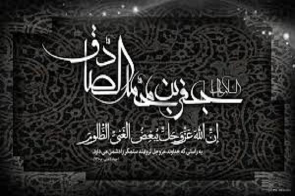 La vie de l'Imam as-Sàdiq (P)
