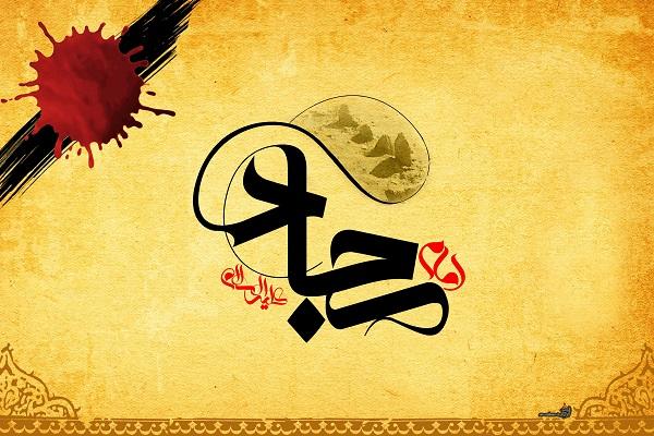 Imam al-Sajjâd (a)