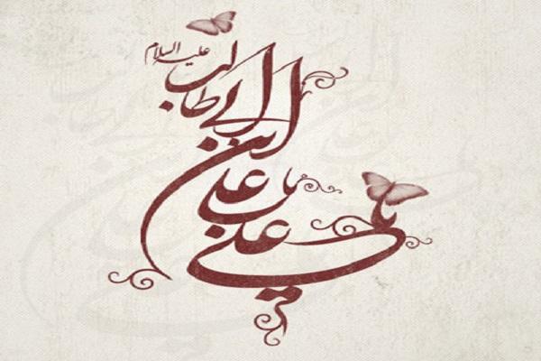Qui est l'Imam Ali (as)?