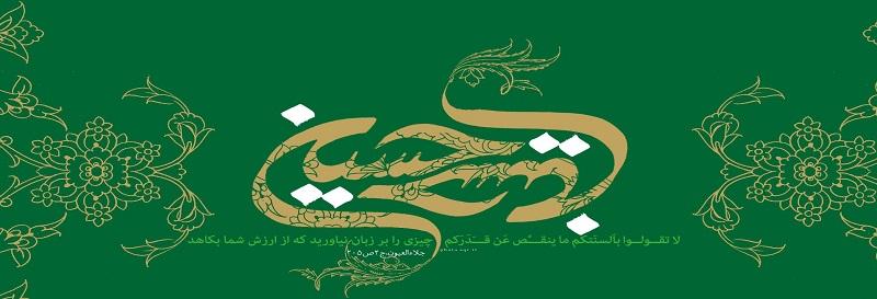 La naissance de l'Imam Hussein