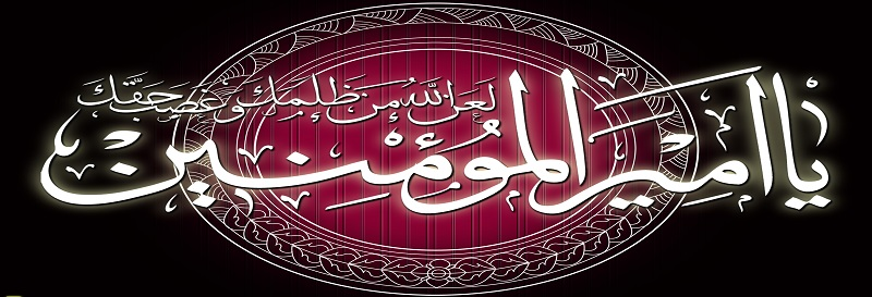 Le martyre de l`Imam Ali (as)