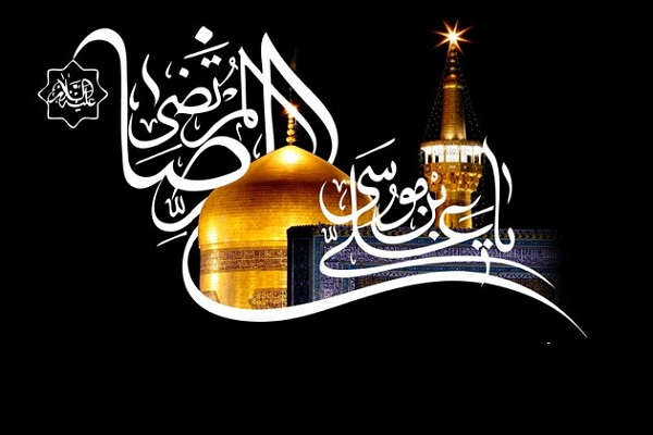 Le martyre de l`Imam Reza