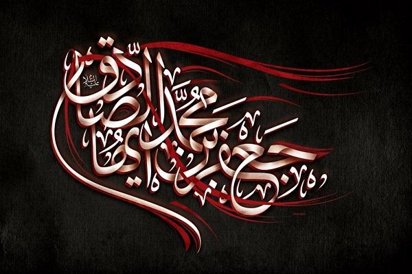 Le Fiqh de l'Imam as-Sadiq(a.s.)