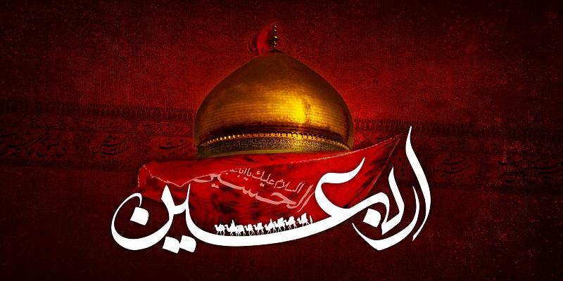 Le 40e jour du martyre de l`Imam Hussein
