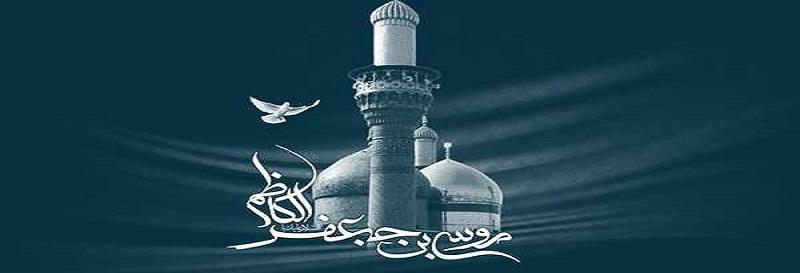 L`anniversaire du martyre de l`Imam al-Kazem
