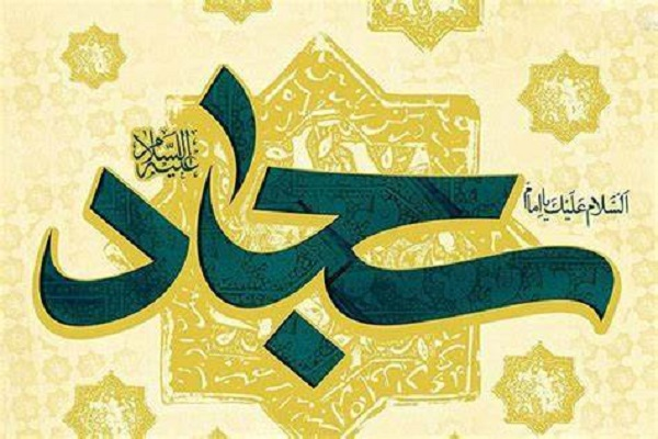 Le 25 Muharram: Martyre Imam Zainol Abedin le fils Seyedena Imam Hussein(p)